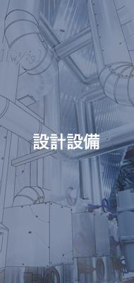 扇製作所の設備設計