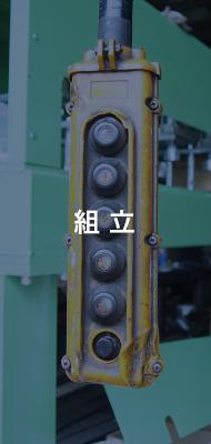 扇製作所の組立
