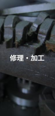 扇製作所の修理・加工