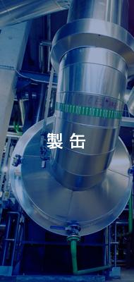 扇製作所の製缶